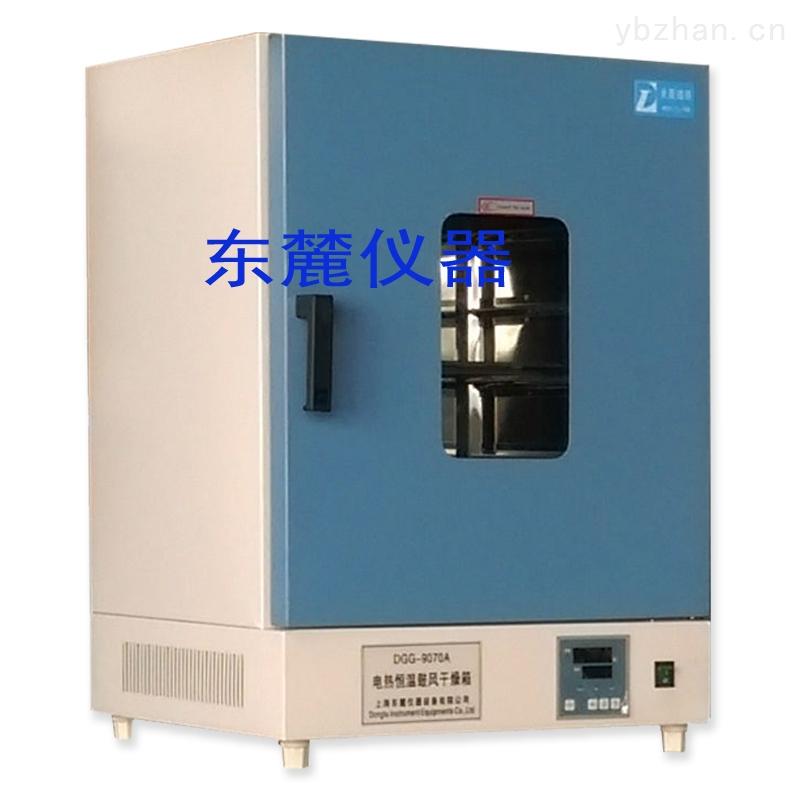 DGG-9030A-智能型恒温鼓风干燥箱