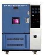 人工耐气候老化试验箱(水冷型)