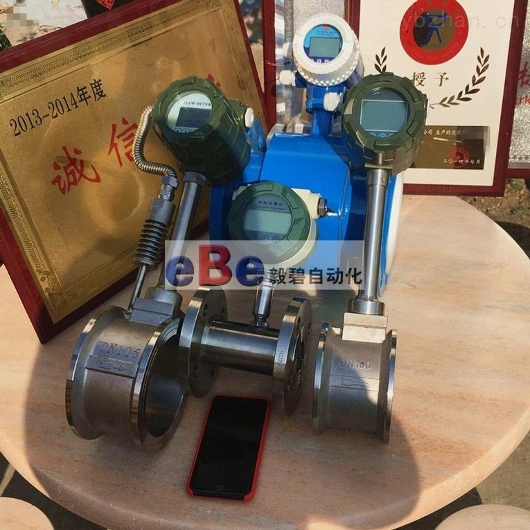 EB-LDE-DN80-鈦電極電磁流量計