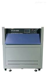 ZT-UV-50S紫外線耐氣候試驗機