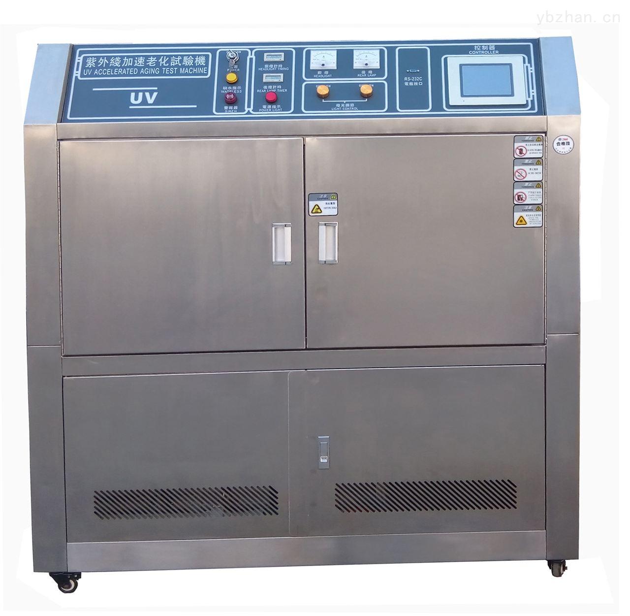 UV紫外老化箱厂家