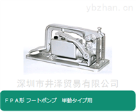 FPA-0.5日本原裝OSAKA大阪腳泵、腳踏泵