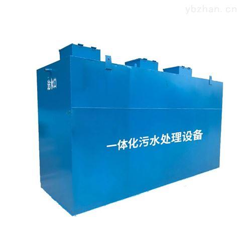 湛江市地埋式一体化污水处理设备