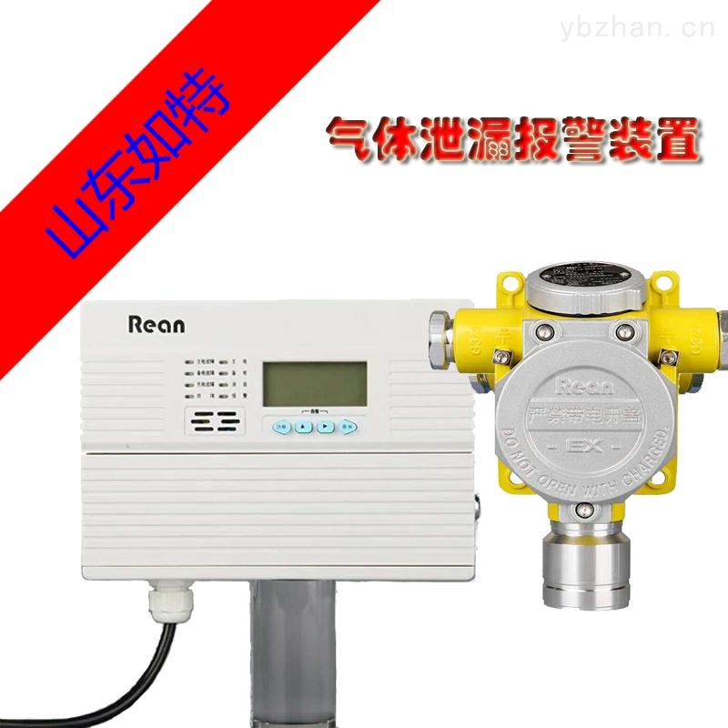 露天氫氣儲罐可燃氣體警報器 氫氣濃度檢測報警器