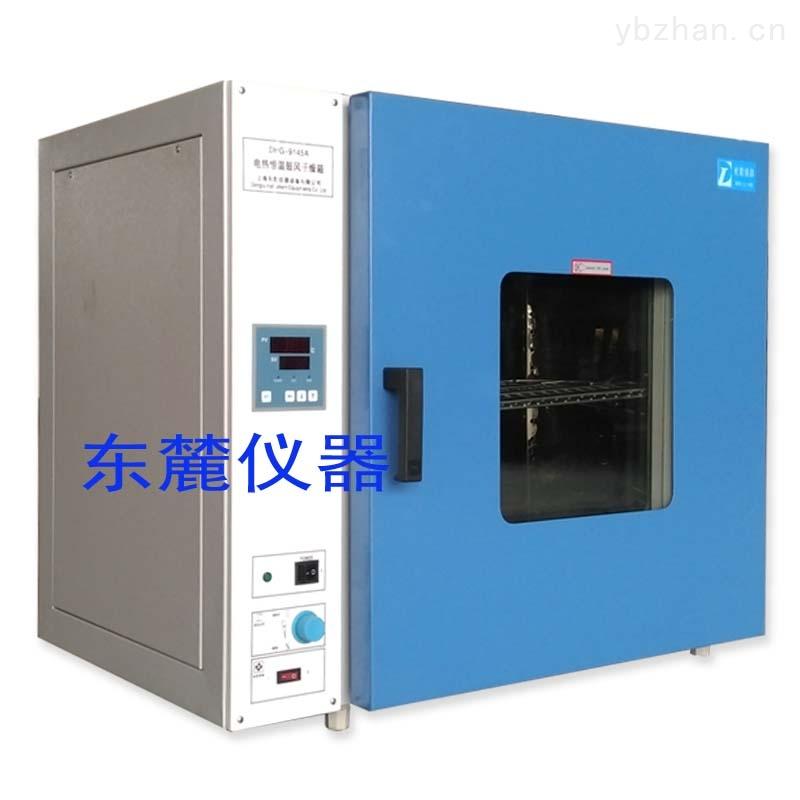 DHG-9123A-鼓風干燥箱/恒溫烘箱/干燥箱
