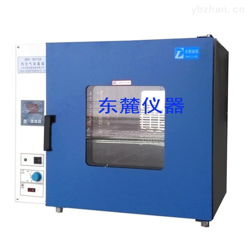 GRX-9123A-醫療專用熱空氣消毒箱/干熱滅菌器的價格