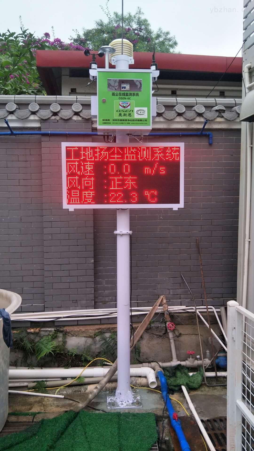 OSEN-6C-内蒙古CCEP认证环境扬尘污染在线监控系统