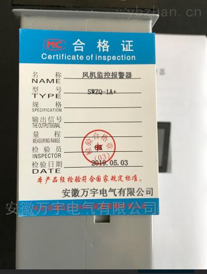 风机监控报警器原厂品牌