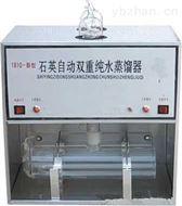 石英自动双重高纯水蒸馏器