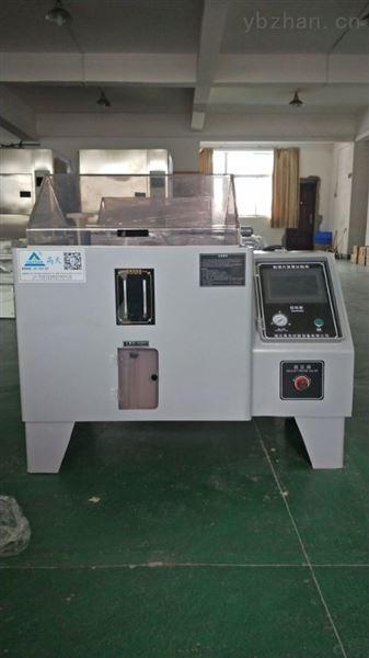 标准型复合式防腐盐雾试验箱