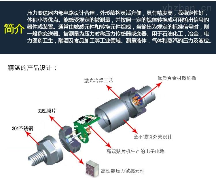 威海供氣管道壓力變送器 車間供氣壓力調節控制變送器價格