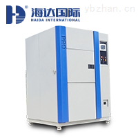 HD-E703液槽式冷热冲击试验箱