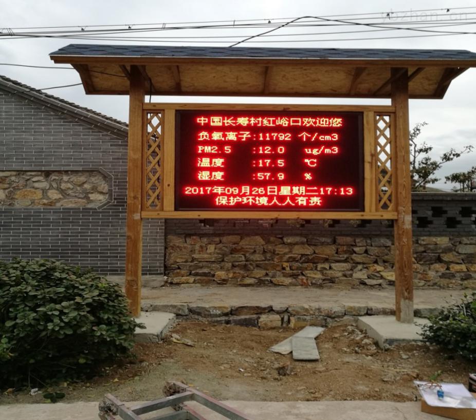 BYQL-YZ-2019新款旅游区负氧离子监测仪 厂家促销中