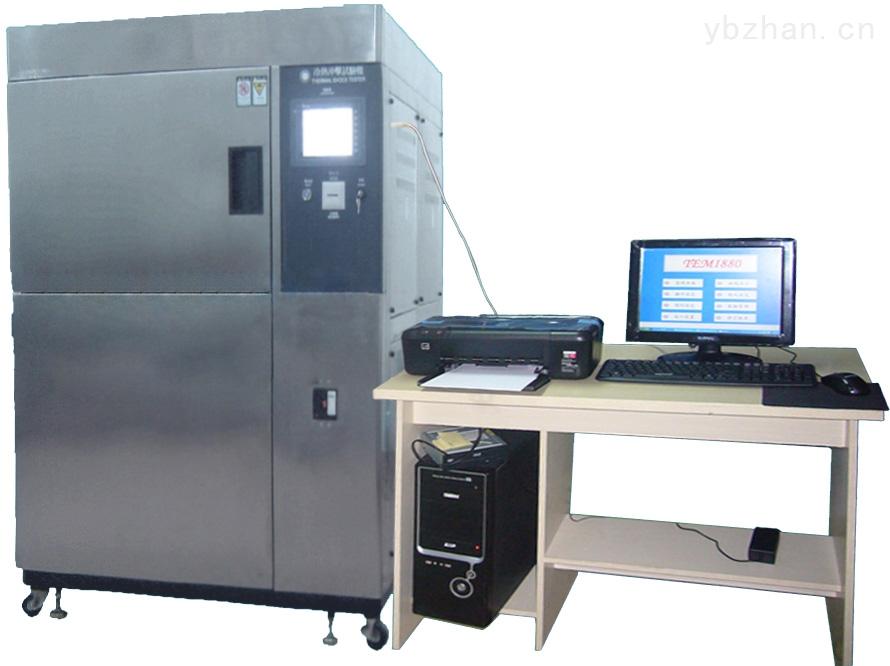 低压循环冷热冲击测试箱