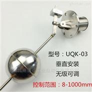 防爆浮球液位控制器UQK-03