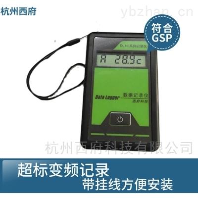 DL11-TH-藥店專用可超標變頻記錄電子溫濕度記錄儀器