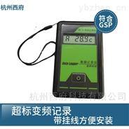 药店专用可超标变频记录电子温湿度记录仪器