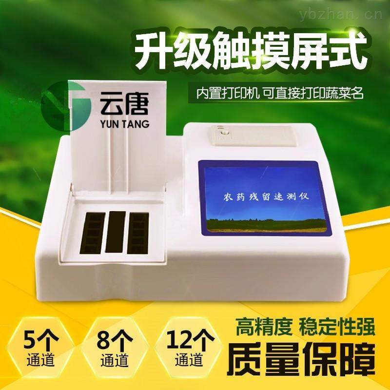 農藥殘留檢測儀_多參數農藥殘毒快速測定儀