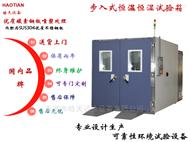 1立方步入式恒温恒湿环境检测试验箱厂家