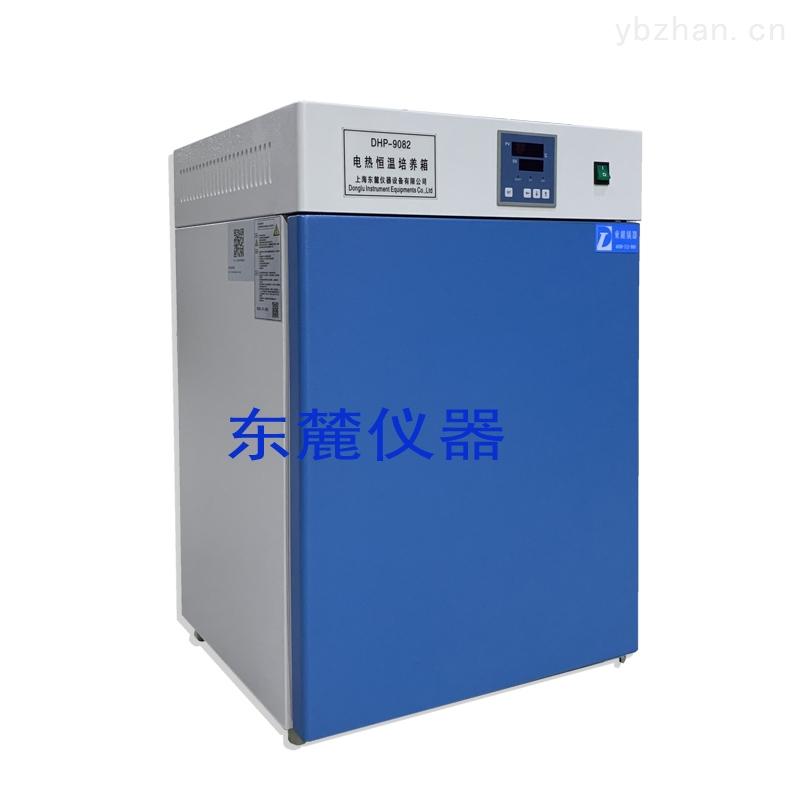 DHP-9082-臺式電熱恒溫培養箱/立式電熱恒溫培養箱/雙開門培養箱