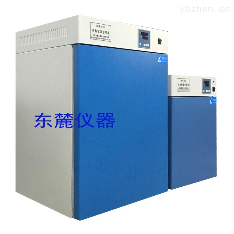 DHP-9162L-臺式電熱恒溫培養箱/立式電熱恒溫培養箱/雙開門培養箱