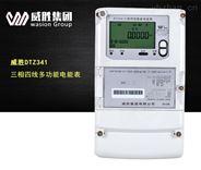 长沙威胜DTZ341三相四线国网表 0.5s电表