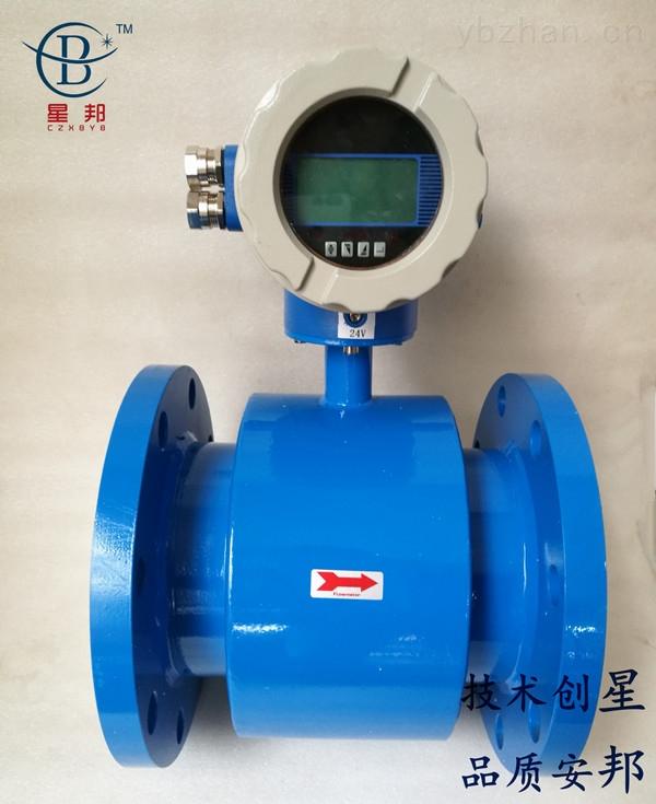 LDGA-150-智能一体型计量电磁污水流量计厂家本安防爆