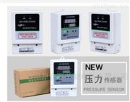 QHD611余压传感器四线制数显厂家