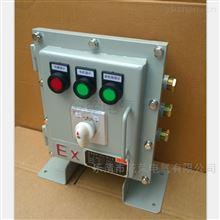 BXK一控一电动头防爆控制箱
