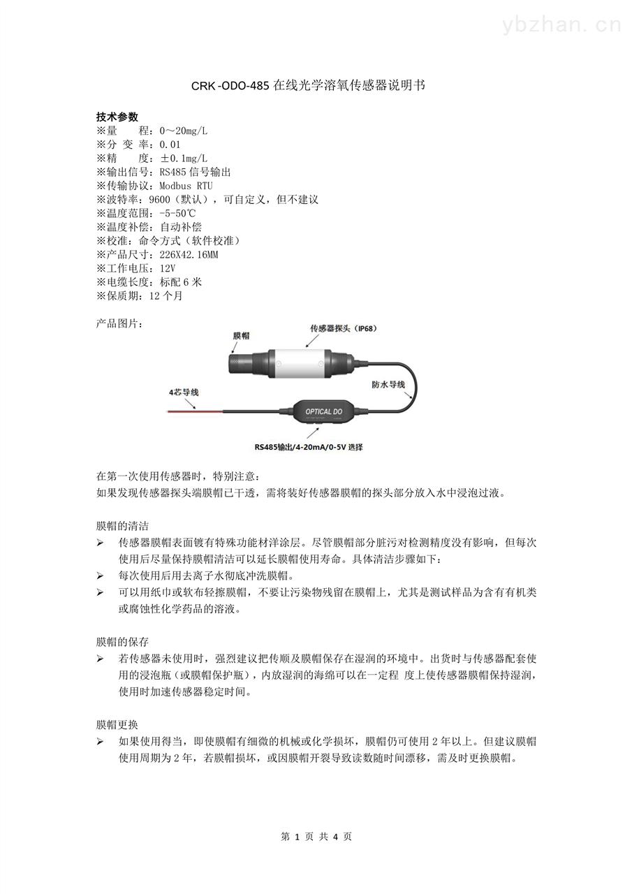 CRK-ODO-485-在線式光學溶解氧水質檢測傳感器環保工程