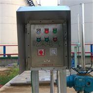 BXK户外防雨型不锈钢防爆控制箱 防爆电控箱