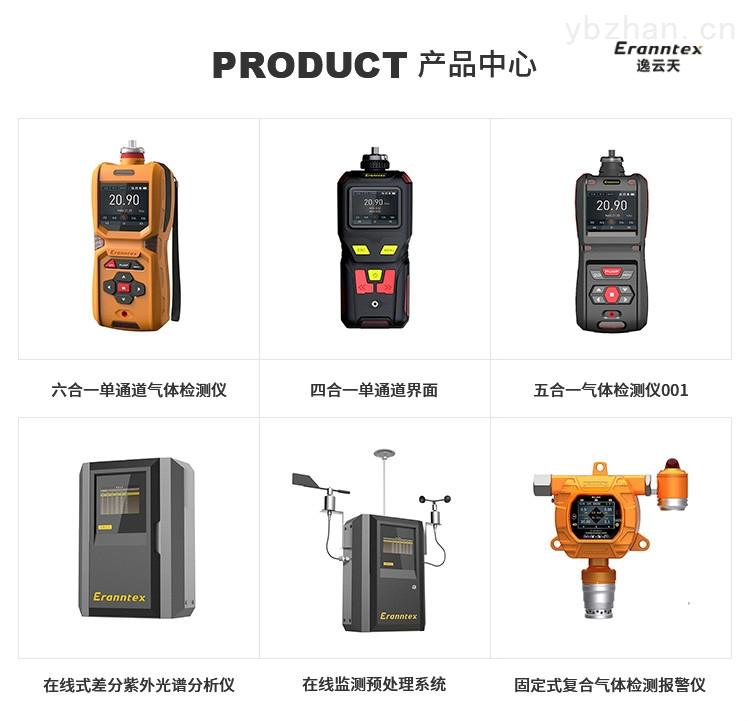 黑龙江便携式多功能可燃气体报警器|有毒有害可燃性气体检测仪多少钱-逸云天
