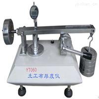 YT060型土工布厚度仪,建材