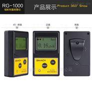 RG1000型放射性个人剂量报警仪价格
