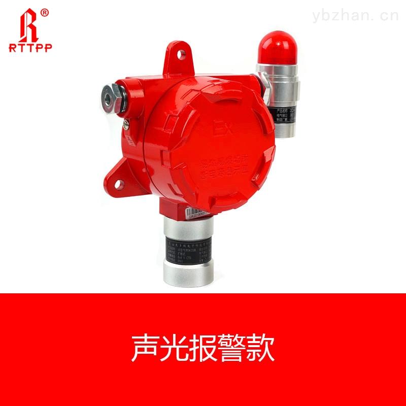 DR-700系列-工业防爆硫化氢浓度报警系统厂家