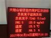 深圳旅游区安装 大屏幕负氧离子观测仪 厂家
