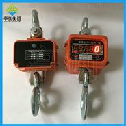 LED显示行车吊磅/仓储物流电子吊钩秤OCS型