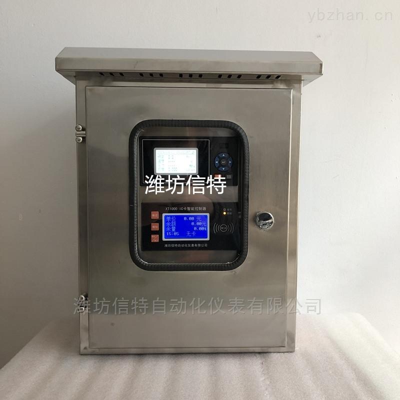 IC卡蒸汽预付费系统