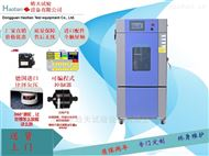 SMD-150PF智能型恒温恒湿环境试验机微型电脑厂家