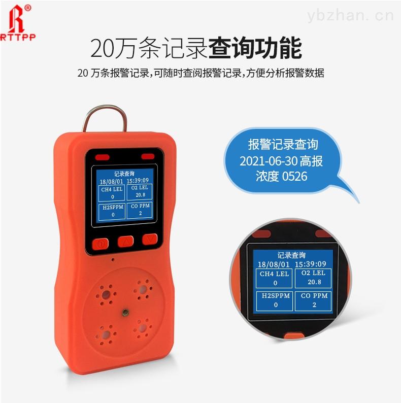 DR-850-可燃氣體濃度檢測用四合一氣體報警器