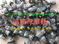 美国进口浊度传感器探头TSW-20用于洗碗机!