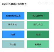 江苏DSC差示扫描量热仪厂家