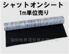 日本吸音材料BOUON東京防音ESW-1800-1