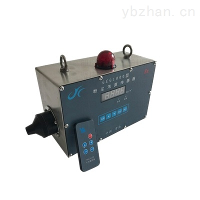 CCZ1000 矿用防爆型 粉尘检测分析仪