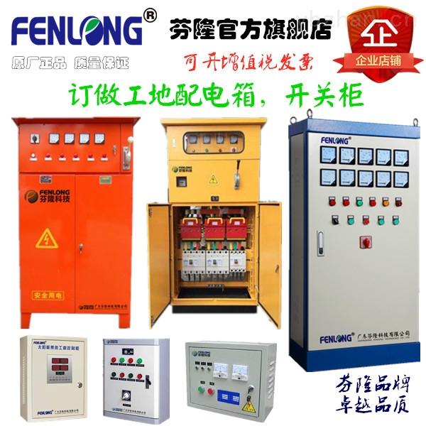 FLX1-廣州訂做各種成套配電箱開關柜-廠家直銷