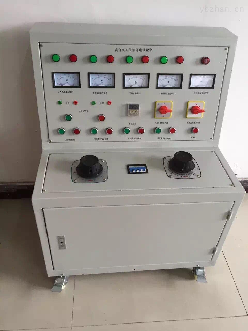 高低压开关柜试验台装置