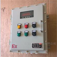 BXM输料机防爆触摸屏配电控制箱