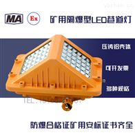 DGS36/137L(A)礦用三角形雙面巷道燈