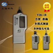 VIB-10C測振儀雙旭品牌VIB10c