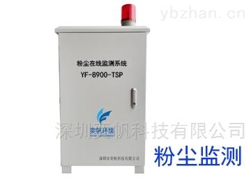 YF-9800-TSP-工業粉塵在線監測儀